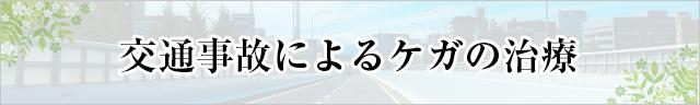 交通事故によるケガの治療